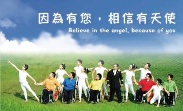 「因為有您 相信有天使」築夢家園計畫