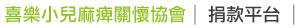 【伯立歐】喜樂小兒麻痺關懷協會捐款平台
